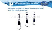 "Вертлюг с застежкой ""ВОЛЖАНКА"" Moving Swivel Plastic # L (5шт)"